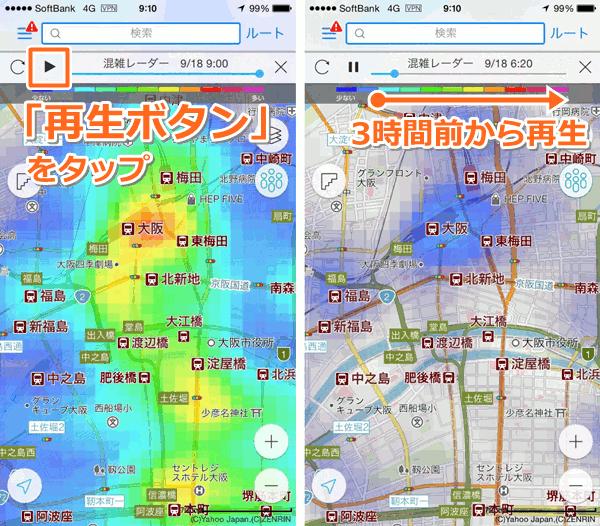 【これは便利】目的地の混雑状況が一目でわかる「混雑レーダー」