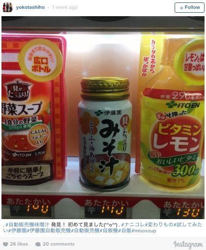 自販機で「缶のみそ汁」が販売中! 濃いめでおにぎりとの相性もバツグン