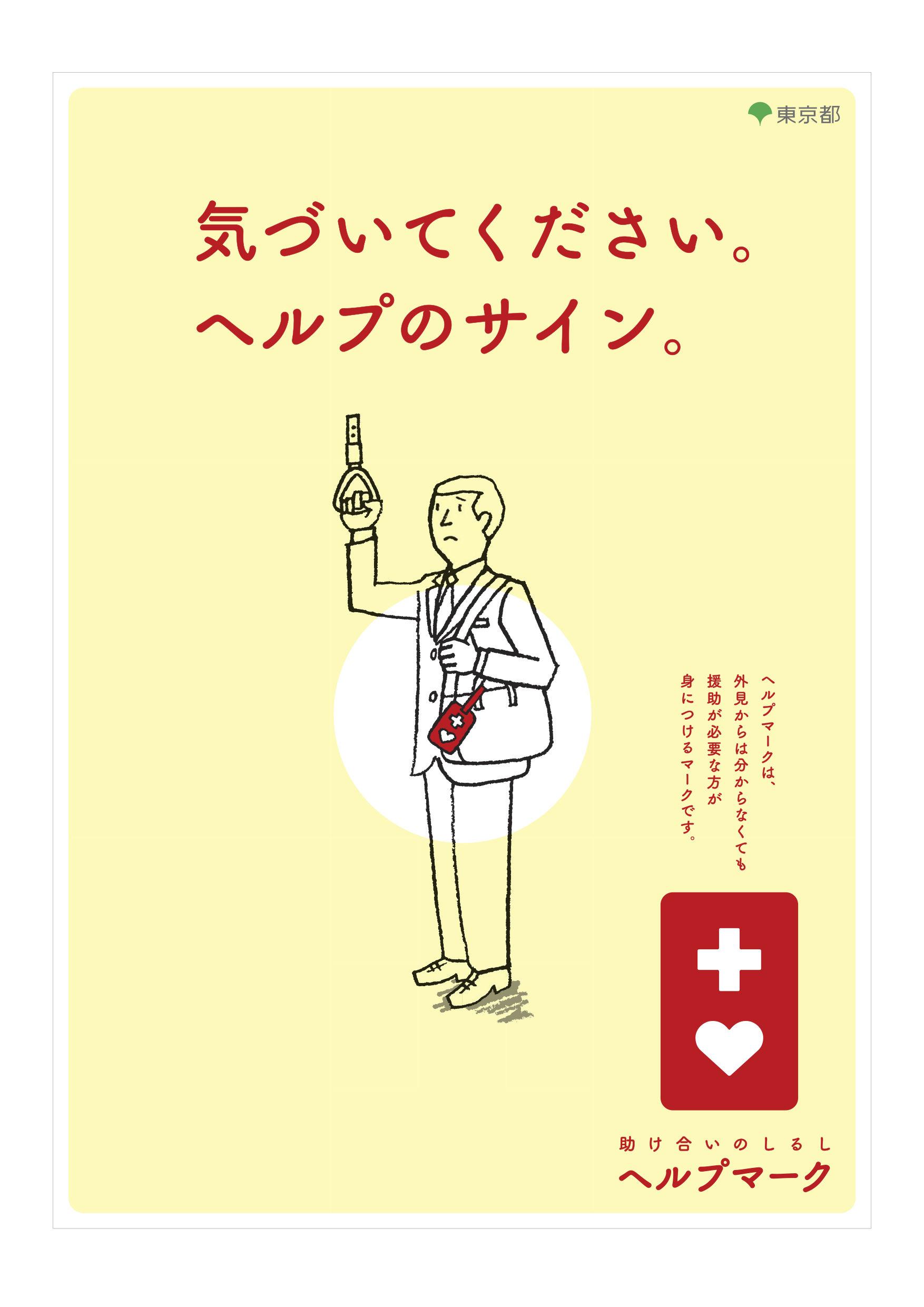 """東京都が推進する「ヘルプマーク」の意味知っていますか? あなたの """"力""""が必要です"""