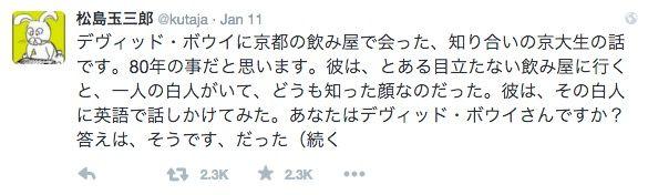 【Twitterで話題】居酒屋で「デヴィッド・ボウイ」に会った京大生の話