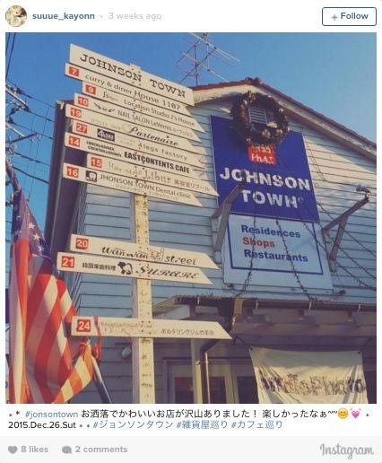 都心から60分 アメリカの田舎気分が味わえる「ジョンソンタウン」を知っていますか?