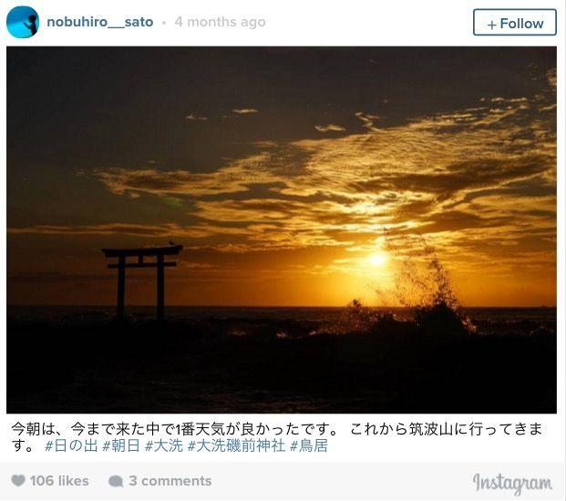 大洗磯前神社の鳥居「神磯」から眺める太陽 エネルギーで溢れてる・・・