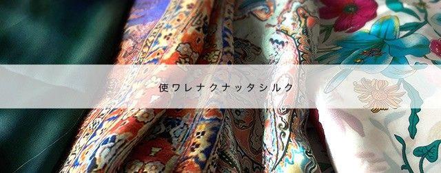ミラノ発!京都の着物にイタリアのシルクを融合させた「巻くスカート」