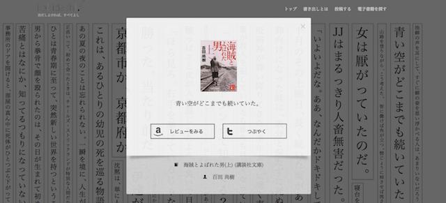 本の「書き出し」だけで作られたwebサイト。次に読む一冊は、最初の一行で決める!