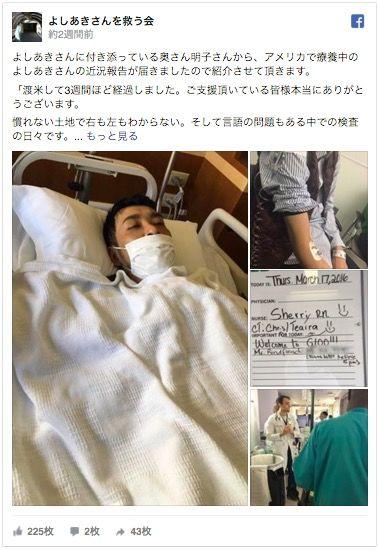 余命2年を告げられた「VJ NAKAICHI」に肝臓移植を!各地で募金活動が開始