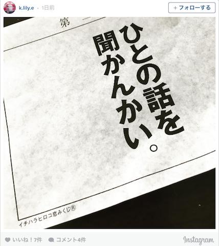 関西で話題沸騰!「イチハラヒロコ 恋みくじ」のメッセージが潔すぎる