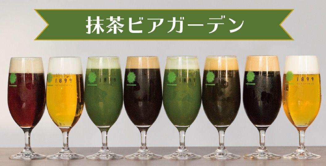 日本茶をとことん堪能できるお店で、抹茶ビアガーデンが開催!(6月〜9月)