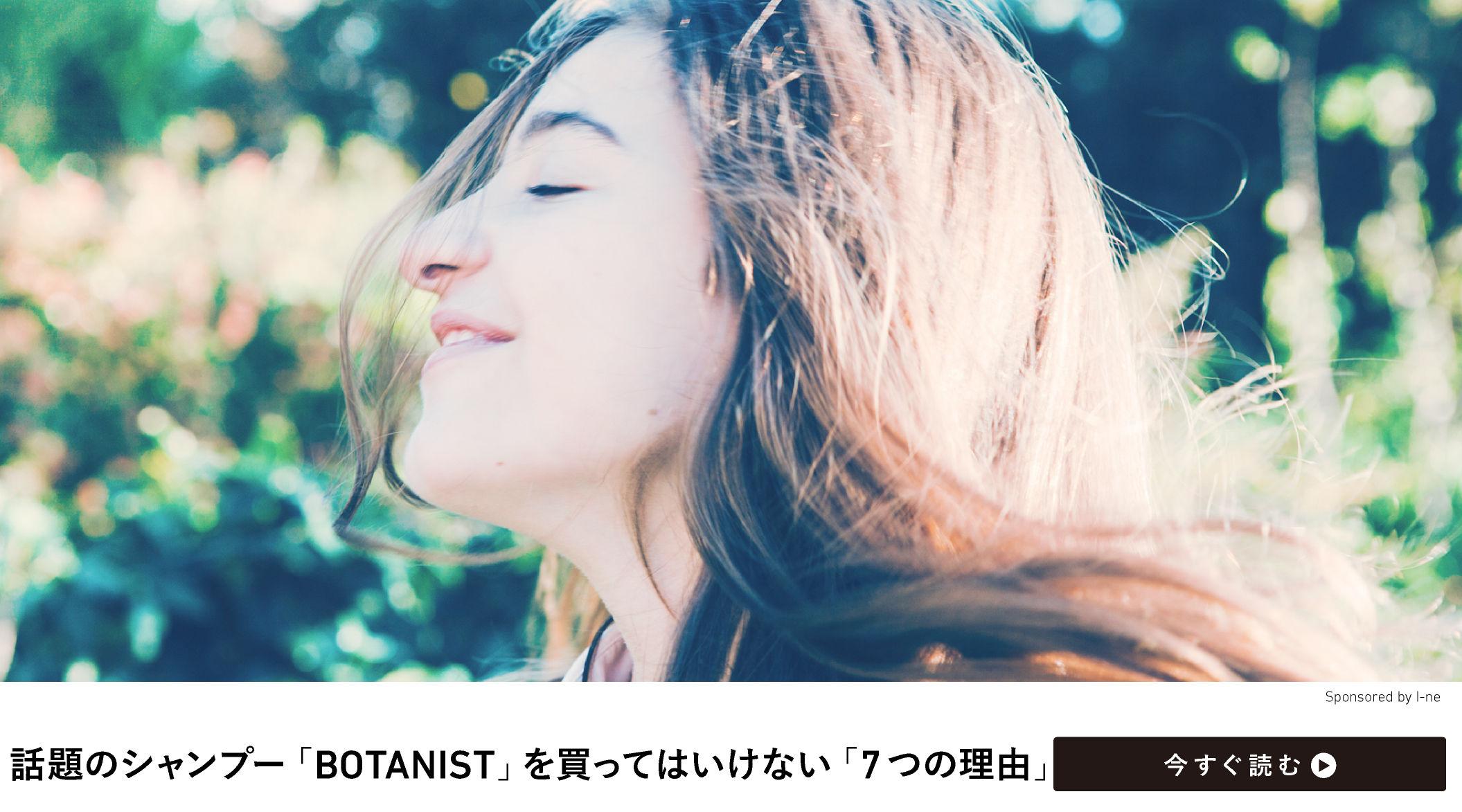 botanist06