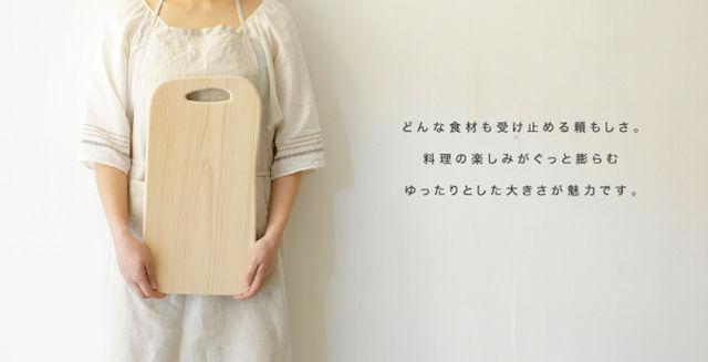 【笑顔になれる日用品】キッチンに立つのが楽しくなる「まな板」