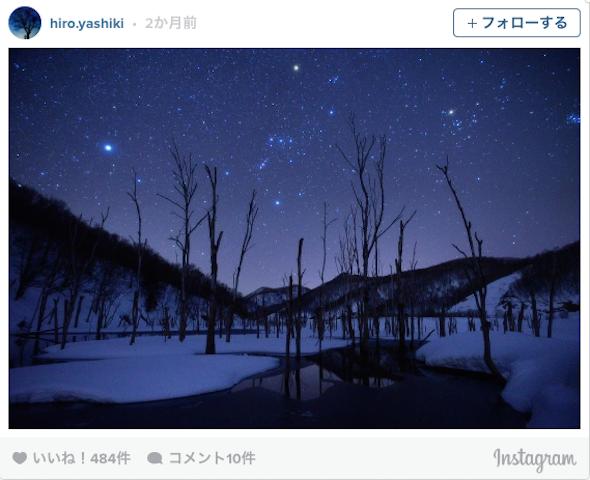 ハッシュタグ「#星景ら部」をもとにした、星空スポットへの旅