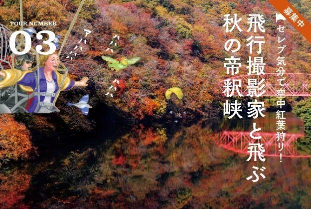 わずか10分で品切れ!人気すぎるガイドブック「広島秘境ツアーズ」って?