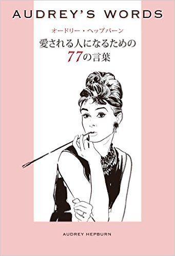 永遠の妖精、オードリー・ヘップバーンの「やさしさ」が伝わる言葉5選
