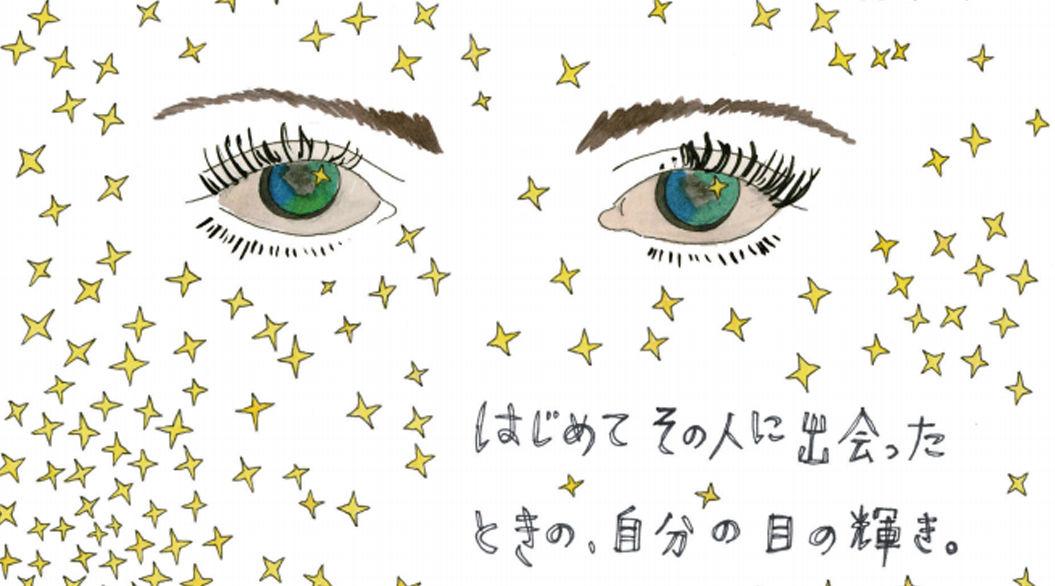 日本語にはうまく翻訳できない、世界の「ロマンチック」な言葉6選