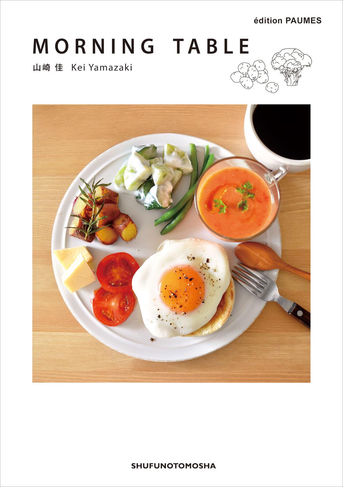 インスタグラマー「keiyamazaki」が作る、美しい朝ごはん。中でも、トーストにうっとり・・・