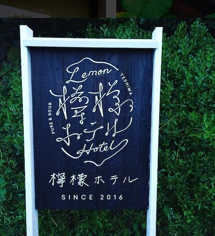 瀬戸内国際芸術祭に登場した、新感覚アート「檸檬ホテル」。一体コレってなに!?