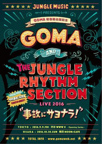 事故から6年半。記憶障がいを乗り越えたミュージシャン「GOMA」のライブを見逃すな!