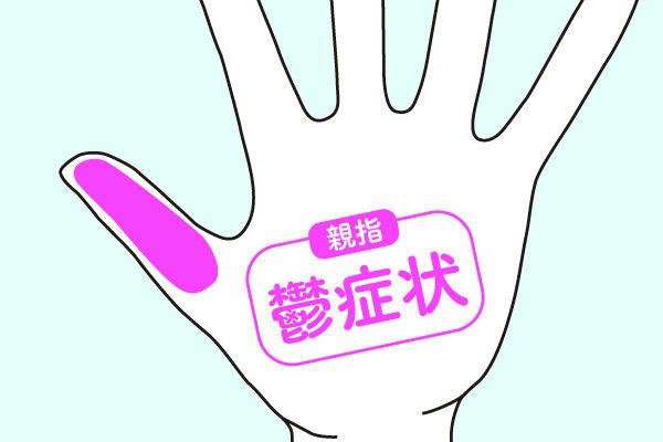 イライラや緊張が和らぐ「指マッサージ」5つのポイント