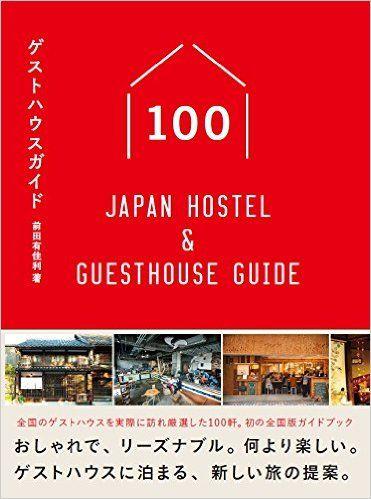 最初の一歩として出逢って欲しい「ゲストハウス」東京都内の5つ