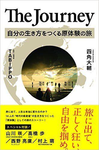 「退屈に追いつかれない速さで、走れ」。NHKディレクターがゾクゾクする生き方を見つけた旅