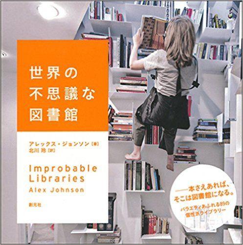 小さくてかわいい、わたしだけの不思議な図書館。