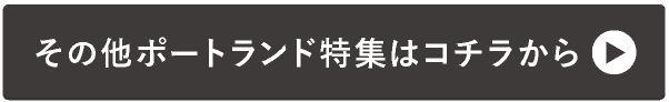 キノコがつなぐ、ポートランドと日本の意外な関係って?