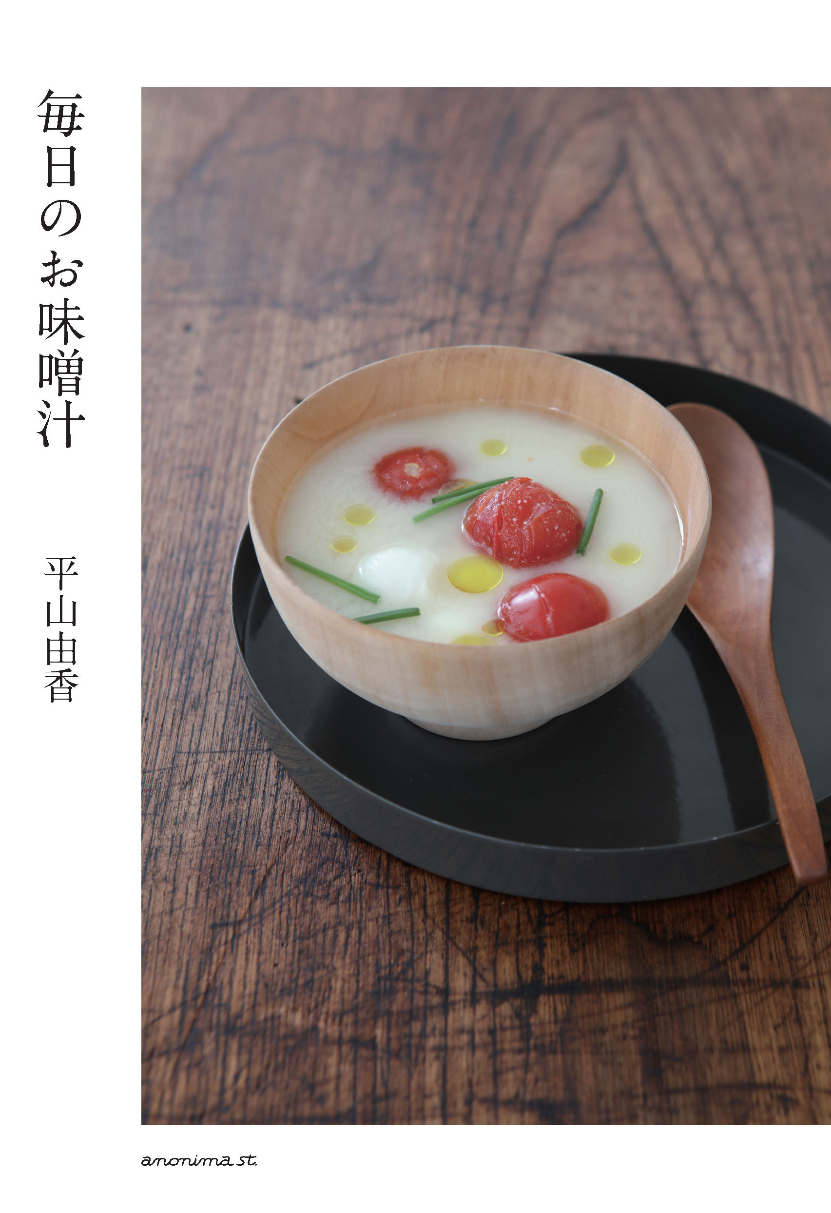 「家飲み」のラストを飾る、華やかなお味噌汁