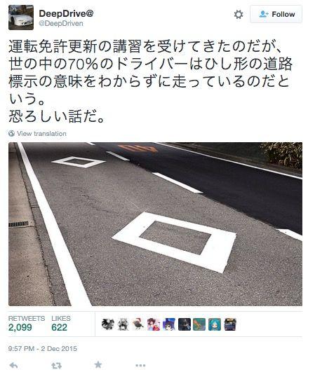 70%のドライバーが知らない!?「ひし型の道路標示」の意味とは・・・
