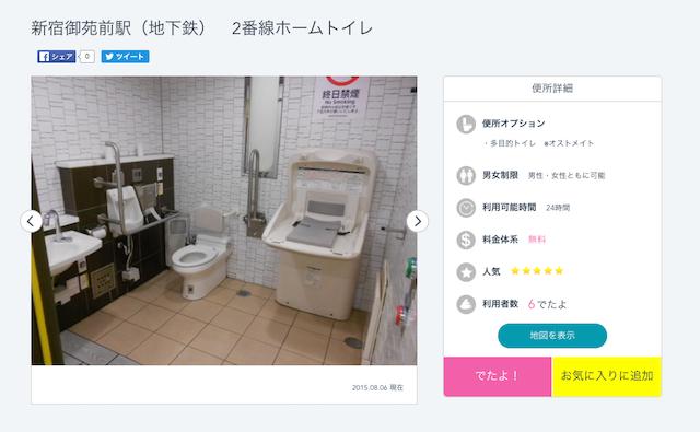 【世界初】トイレマッチングサイト「SUKKIRI」。大丈夫、もう漏れない。