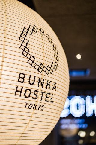 """1泊3,000円から。日本文化の""""心地よさ""""を伝えるホステルが、浅草にオープン!"""